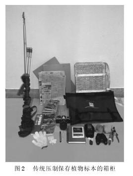 图 2 传统压制保存植物标本的箱柜