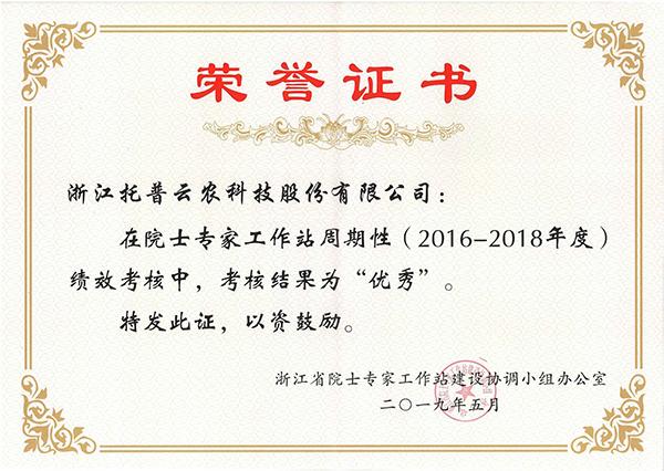 浙江省委组织部副部长赵雄文一行莅临托普云农调研
